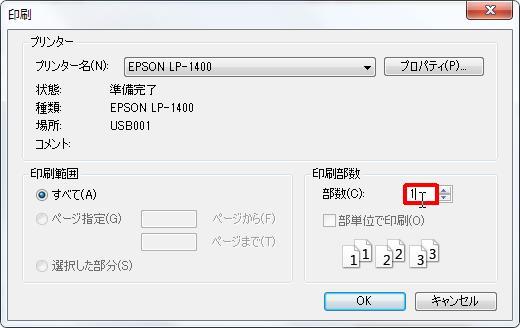 [印刷部数] グループの [部数] ボックスをクリックすると印刷部数を設定できます。