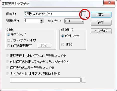[...] アイコンをクリックすると [フォルダ] ダイアログが表示され保存先を選択できます。
