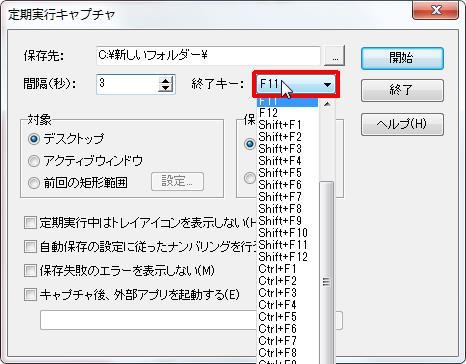 [終了キー] コンボ ボックスを [F1~F12][Shift+F1~Shift+F12][Ctrl+F1~Ctrl+F12][Alt+F1~Alt+F12] から選択できます。