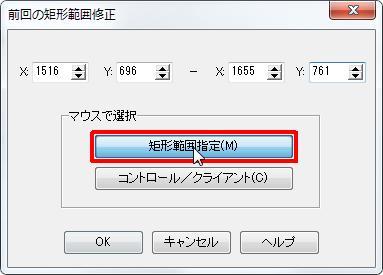 [対象] グループの [矩形範囲指定] ボタンをクリックすると新たに矩形範囲を指定します。