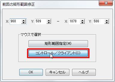 [対象] グループの [コントロール/クライアント] ボタンをクリックするとコントロール/クライアントを指定します。