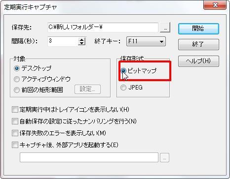 [保存形式] グループの [ビットマップ] オプション ボタンをオンにすると保存される形式がビットマップになります。