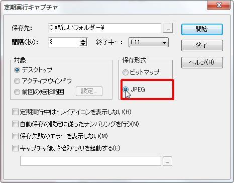 [保存形式] グループの [JPEG] オプション ボタンをオンにすると保存される形式がJPEGになります。