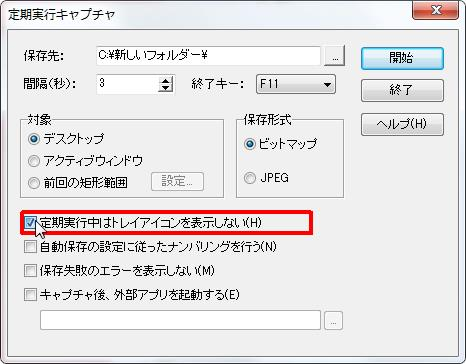 [定期実行中はトレイアイコンを表示しない] チェック ボックスをオンにすると定期実行中はトレイアイコンを表示しなくなります。