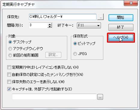 [ヘルプ] ボタンをクリックするとヘルプが表示されます。
