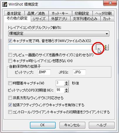 [...] アイコンをクリックするとフォルダが開き、設定したい音を指定できます。