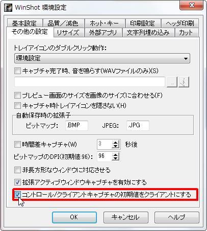 [コントロール/クライアントキャプチャの初期値をクライアントにする] チェック ボックスをオンにするとコントロール/クライアントキャプチャの初期値をクライアントにします。