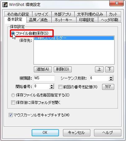 [保存設定] グループの [ファイル自動保存] オプション ボタンをオンにするとファイルを自動で保存します。