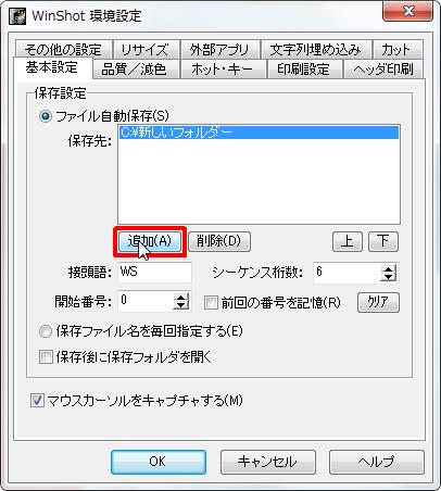 [保存設定] グループの [追加] ボタンをクリックすると保存先を追加できます。