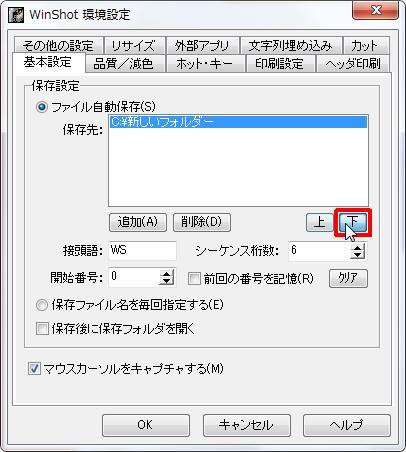 [保存設定] グループの [下] ボタンをクリックすると選択された保存先が下へ移動します。