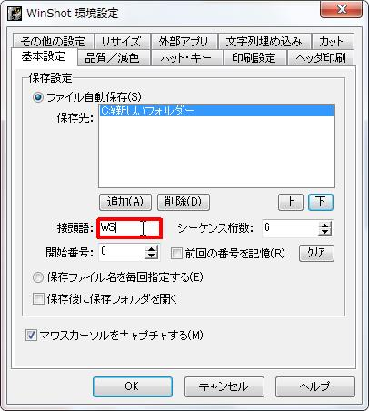 [保存設定] グループの [接頭語] ボックスを設定すると保存されたファイル名の頭に設定された語が付きます。