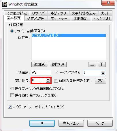 [保存設定] グループの [開始番号] ボックスを設定すると保存されたファイル名の開始番号が設定された番号から開始されます。