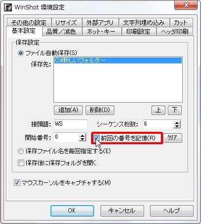[保存設定] グループの [前回の番号を記憶] チェック ボックスをオンにすると保存されたファイル名の前回の番号を記憶します。