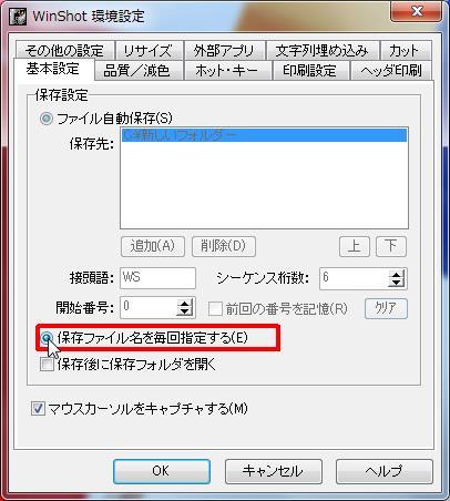 [保存設定] グループの [保存ファイル名を毎回指定する] オプション ボタンをオンにすると保存ファイル名を毎回指定します。