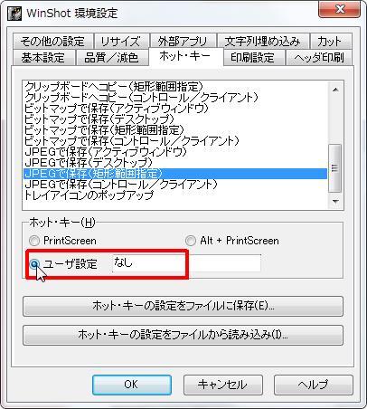 [ユーザ設定] オプション ボタンをクリックします。