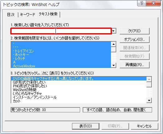 [1. 検索したい語句を入力してください] ボックスリストも検索したいキーワードを入力すると [3.トピックをクリックし、次に [表示] をクリックしてください] に表示されます。