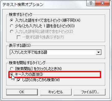 [検索を開始するタイミング] グループの [キー入力の直後] オプション ボタンをオンにすると検索開始タイミングがキー入力の直後にします。