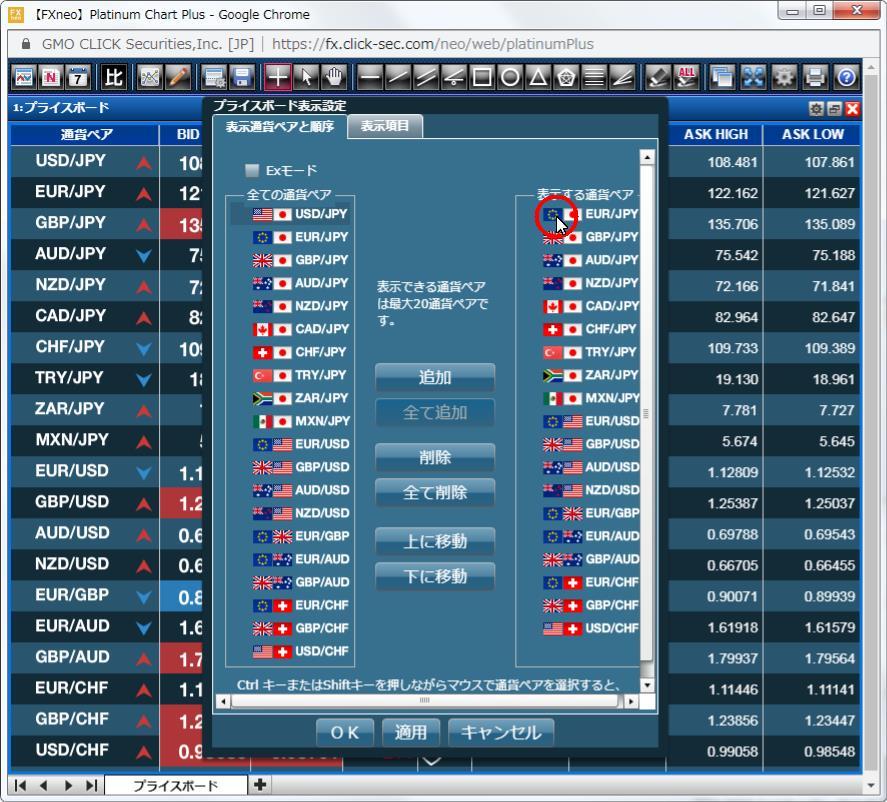 [表示する通貨ペア] からUSD/JPYが削除されました。