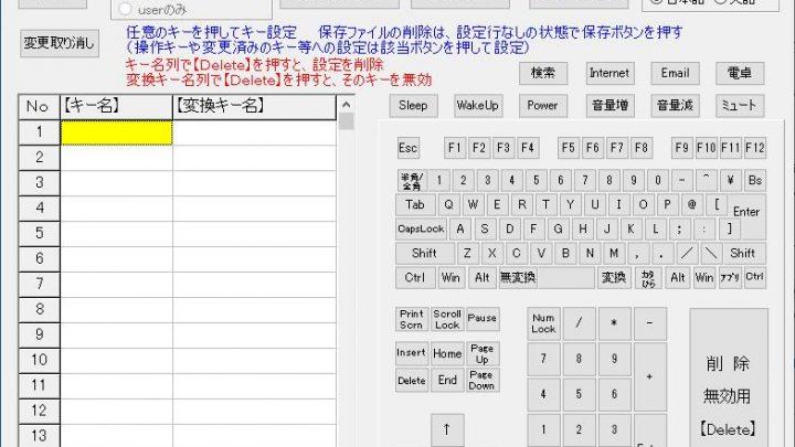 キーボード割り当てソフト「KeySwap for XP(キースワップ)」の使い方