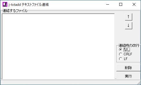 テキストファイル結合ソフト「j-txtadd」の使い方