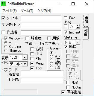 に 変換 pdf 写真